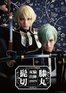 ミュージカル『刀剣乱舞』 髭切膝丸 双騎出陣2019 〜SOGA〜【DVD】