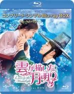 雲が描いた月明り BD‐BOX1<コンプリート・シンプルBD‐BOXシリーズ>【期間限定生産】