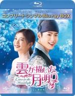 雲が描いた月明り BD‐BOX2<コンプリート・シンプルBD‐BOXシリーズ>【期間限定生産】