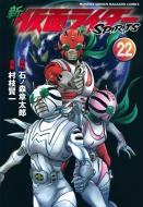 新 仮面ライダーSPIRITS 22 KCデラックス