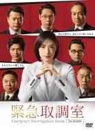 Emergency Interrogation Room 3rd Season Dvd-Box