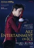 ワールド・フィギュアスケート別冊 アイスショーの世界 6