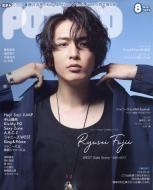 POTATO (ポテト)2019年 8月号 【表紙:藤井流星】