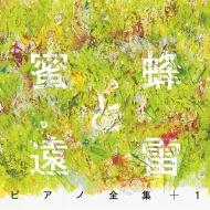 『蜜蜂と遠雷』ピアノ全集+1[完全盤](8CD)