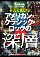 BURRN! Special Edition ROCK ICONS アメリカン・クラシック・ロックの深層