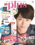 TVガイド PLUS (プラス)vol.35 TVガイドMOOK