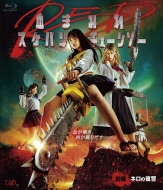 『血まみれスケバンチェーンソーRED 前編 ネロの復讐』Blu-ray