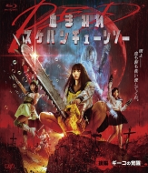 『血まみれスケバンチェーンソーRED 後編 ギーコの覚醒』Blu-ray