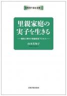 里親家庭の実子を生きる 獲得と喪失の意識変容プロセス 岩崎現代福祉選書