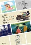 日本のアニメーションを築いた人々