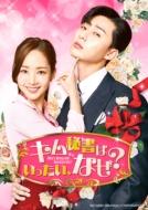 キム秘書はいったい、なぜ? Blu-ray SET1【特典DVD付】