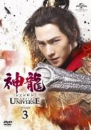 神龍<シェンロン>-Martial Universe-DVD-SET3