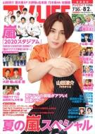 TV LIFE(テレビライフ)首都圏版 2019年 8月 2日号