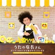 うたの店長さん タニケンのすてきな歌がそろっています Suteki Song Shop〜もうすぐおべんとう