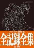 ヱヴァンゲリヲン新劇場版:破 全記録全集 設定 資料版