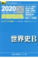 大学入試センター試験実戦問題集世界史B 2020 駿台大学入試完全対策シリーズ