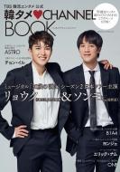 TBS 韓流エンタメ 公式 韓タメ・CHANNEL BOOK カドカワエンタメムック
