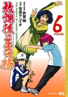 放課後の王子様 6 ジャンプコミックス