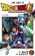 ドラゴンボール超 10 ジャンプコミックス