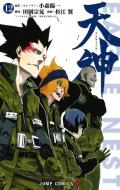 天神 -TENJIN-12 ジャンプコミックス