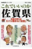 これでいいのか佐賀県 佐賀の売りはズバリ素朴な「田舎」 地域批評シリーズ