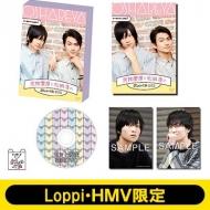【Loppi・HMV限定】オールナイトニッポンi 荒牧慶彦と松田凌のおしゃべやDVD