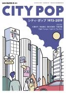 シティ・ポップ 1973-2019 レコードコレクターズ 2019年 8月号増刊
