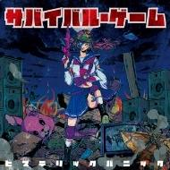 サバイバル・ゲーム 【初回限定盤】(+DVD)
