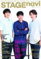 STAGE navi(ステージナビ) Vol.33 日工ムック