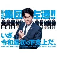 「集団左遷!!」DVD