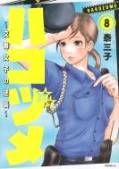 ハコヅメ 〜交番女子の逆襲〜8 モーニングKC