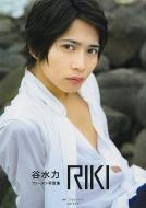 谷水力ファースト写真集 RIKI