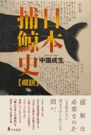 日本捕鯨史 概説