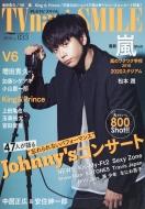 TVnavi SMILE (テレビナビスマイル)Vol.33 2019年 8月号