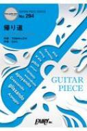ギターピースGP294 帰り道 / OAU (OVERGROUND ACOUSTIC UNDERGROUND)ギターソロ・ギター & ヴォーカル ドラマ「きのう何食べた?」オープ