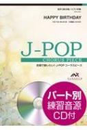 Happy Birthday 混声3部合唱 / ピアノ伴奏 合唱で歌いたい!J-POPコーラスピース