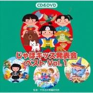 じゃぽキッズ発表会ベストVol.1