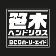 BCGホーリエイド