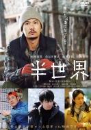 半世界 DVD (通常版)