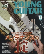 Young Guitar (ヤング・ギター)2019年 8月号
