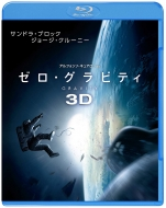 ゼロ・グラビティ 3D & 2D ブルーレイセット (2枚組)