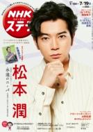 NHKウィークリーステラ 2019年 7月 19日号 【表紙:松本潤】