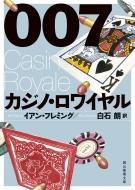 007/カジノ・ロワイヤル 創元推理文庫