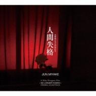 映画『人間失格 太宰治と3人の女たち』オリジナル サウンドトラック