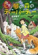 シノダ!夢の森のティーパーティー