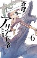 蒼穹のアリアドネ 6 少年サンデーコミックス
