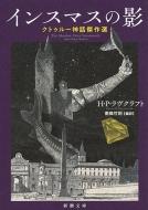 インスマスの影 クトゥルー神話傑作選 新潮文庫