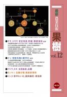 最新農業技術 果樹 vol.12 モモ、スモモ 安定発芽、貯蔵・鮮度保持ほか