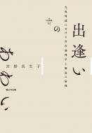 出逢いのあわい 九鬼周造における存在論理学と邂逅の倫理 nyx叢書