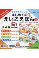 子どもとたのしむはじめてのえいごえほん(全4巻セット)CD付き / 小学校低学年